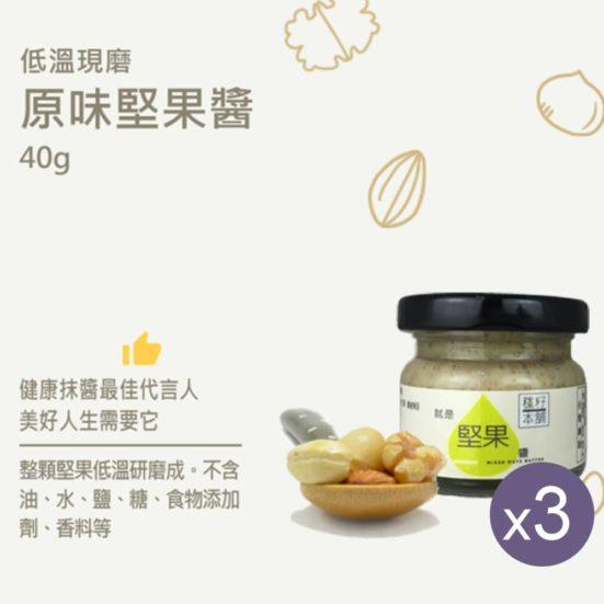 低溫現磨|手作無糖|堅果醬 40g (3入)