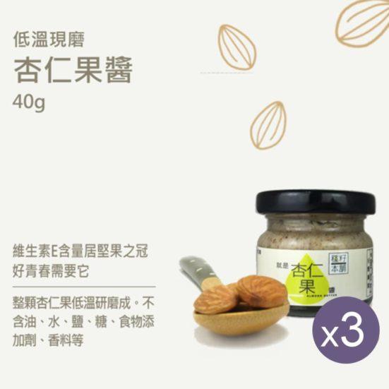 低溫現磨|手作無糖|杏仁果醬 40g (3入)