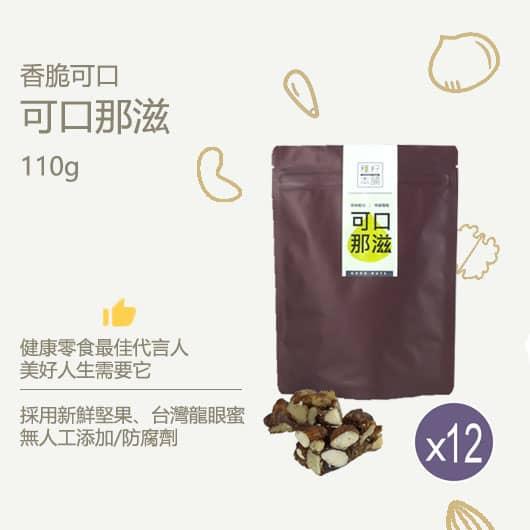 《可口那滋110g》手作蜂蜜奶油綜合堅果 (12入)