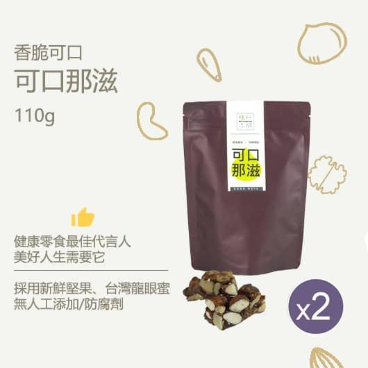 《可口那滋110g》手作蜂蜜奶油綜合堅果 (2入)