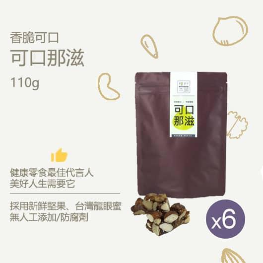 《可口那滋110g》手作蜂蜜奶油綜合堅果 (6入)