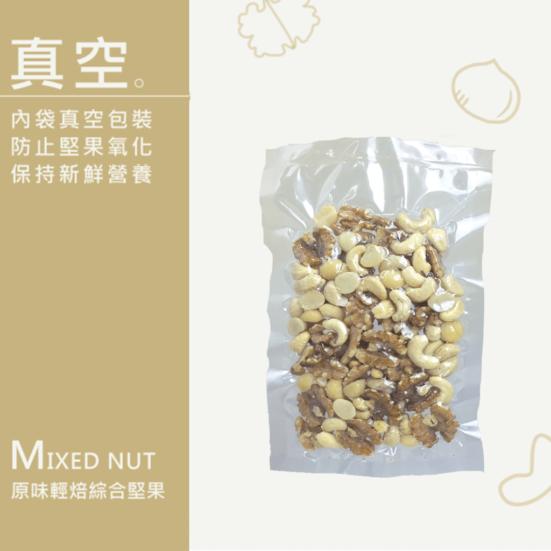 綜合堅果-銀髮包(無杏仁) 130g