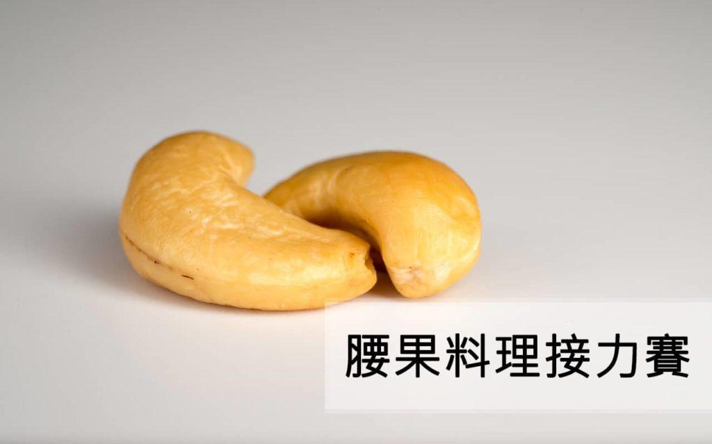 簡易腰果料理方法輕鬆學,輕鬆端上家人讚不絕口的美味