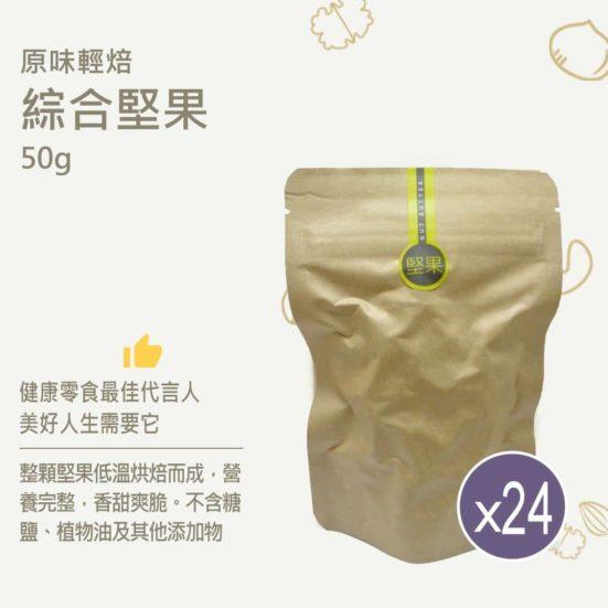 超划算-綜合堅果每日包 50g (24入)
